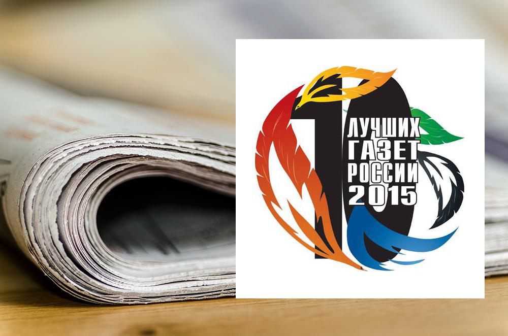 Конкурс региональных газет
