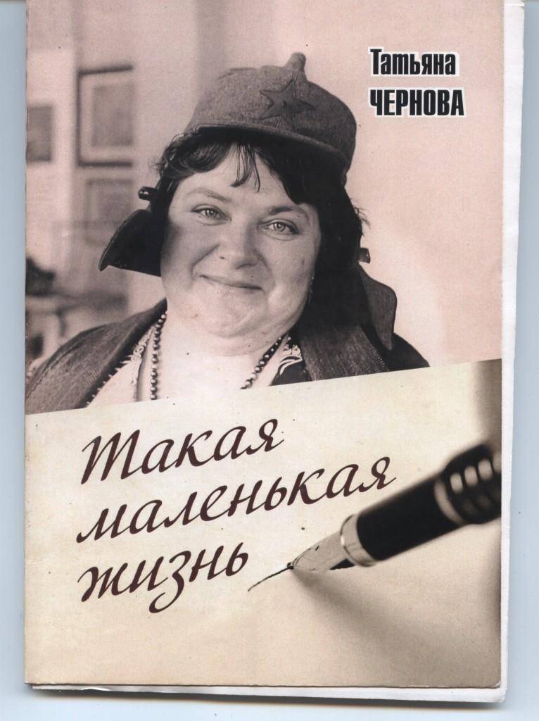 Чернова-книга