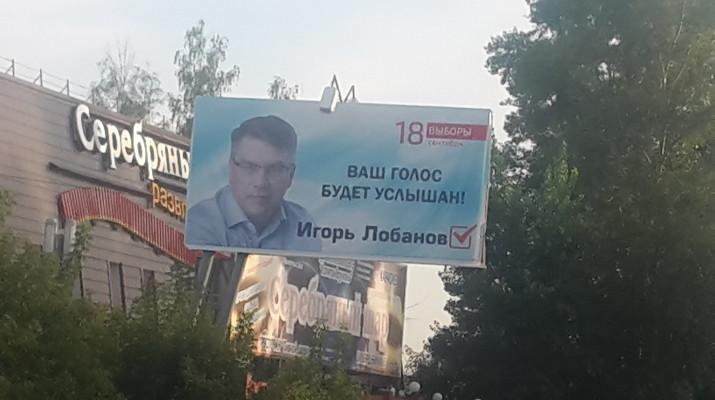 banner-lobanov