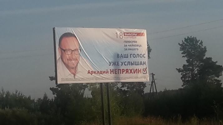 Предвыборный троллинг по-чайковски