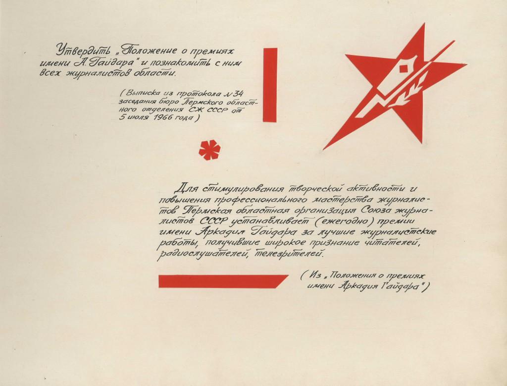 vypiska-iz-polozheniya