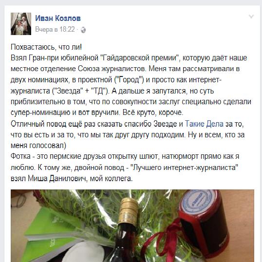 Козлов-ФБ