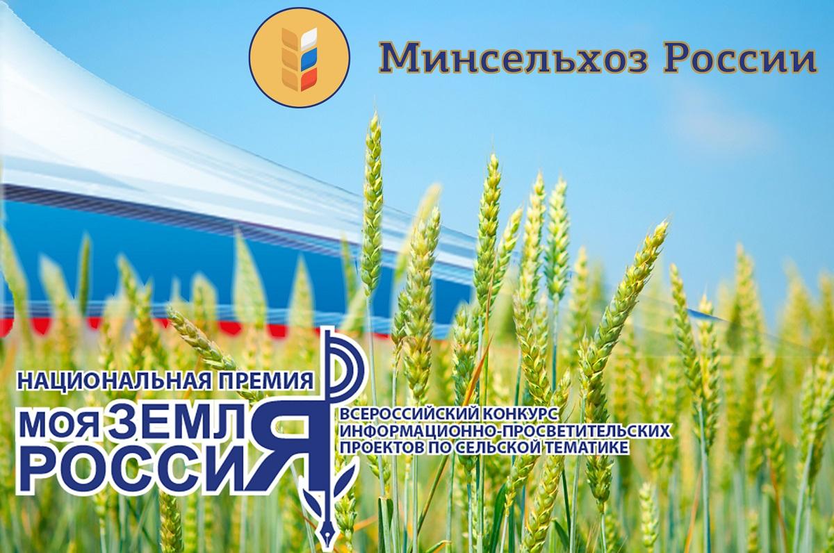 Начался приём проектов на конкурс по сельской тематике «Моя земля – Россия»