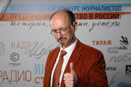 VII Всероссийский конкурс журналистов «Предпринимательство в России: история, проблемы, успехи»