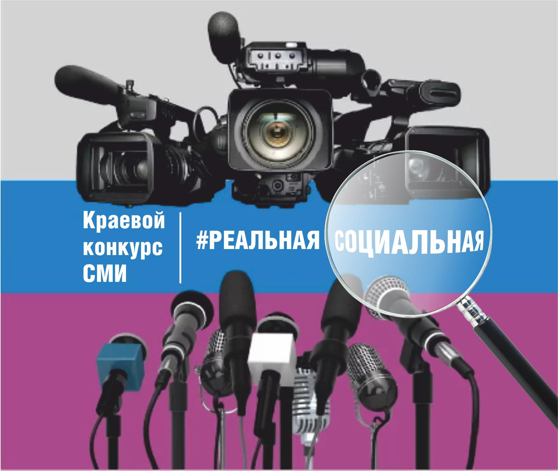 Объявлен конкурс для СМИ «#РЕАЛЬНАЯСОЦИАЛЬНАЯ»