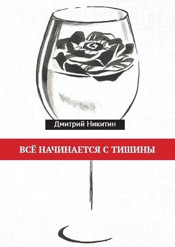Продолжается сбор  средств для издания сборника стихов Дмитрия Никитина «Всё начинается с тишины»