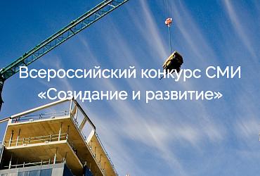 Минстрой России и Фонд ЖКХ объявляют о проведении конкурса «Созидание и развитие»