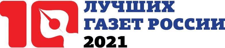 Открыт приём заявок на профессиональный конкурс «10 лучших газет России – 2021»