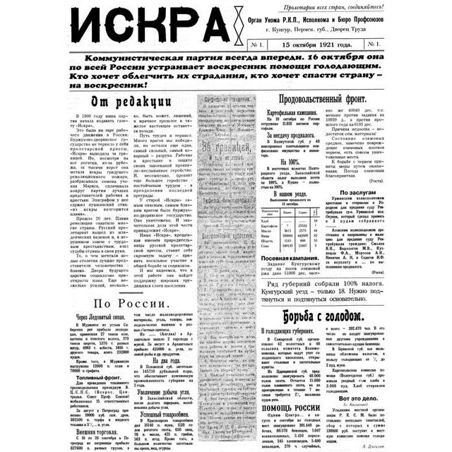 «Искре» – 100 лет